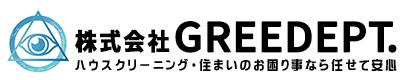 大阪府豊中市のハウスクリーニングは株式会社GREEDEPT.